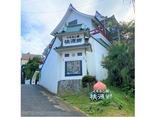 ホテル くちなし城 桃源郷 伊勢原