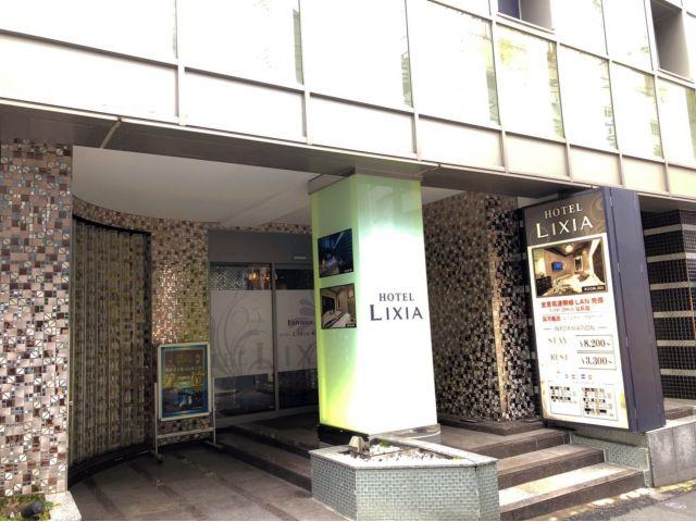 HOTEL LIXIA(ホテル リクシア)
