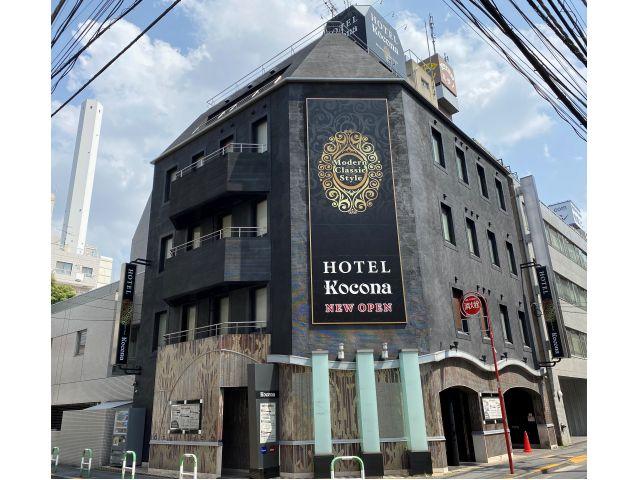 HOTEL kocona (ホテル ココナ)