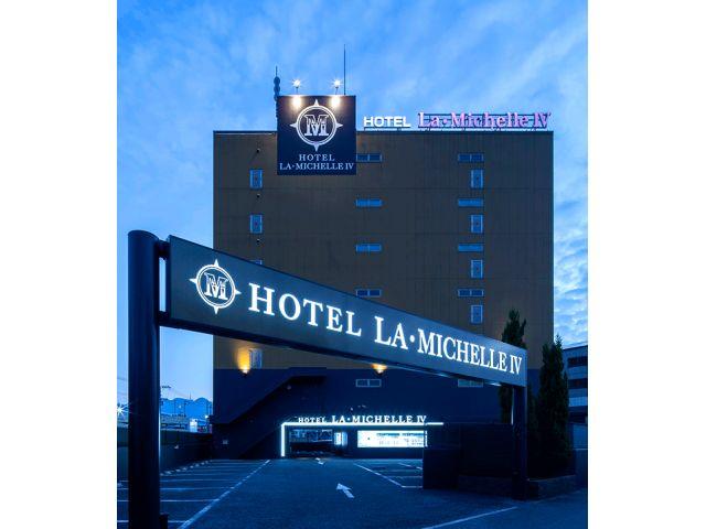 ホテル ラミッシェルⅣ
