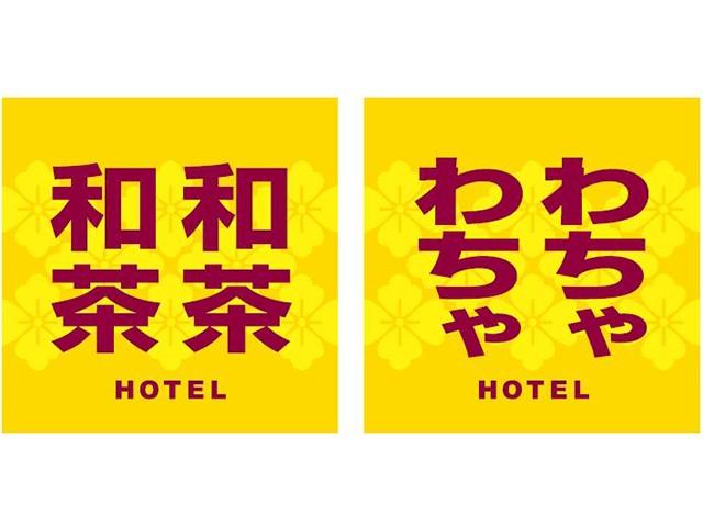 ホテル和茶和茶 旧俺のホテルIN京都