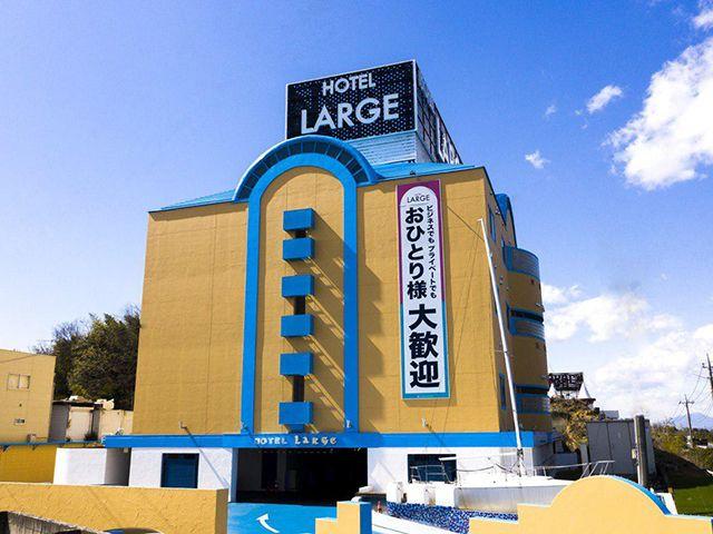 HOTEL Large(ホテル ラルジュ)