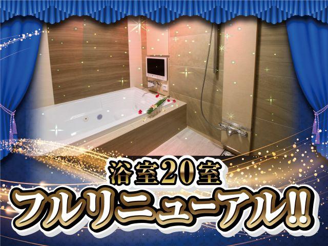 浴室/食事