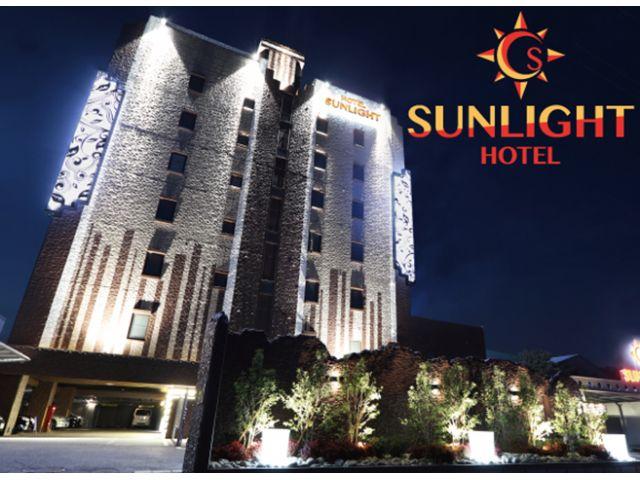 HOTEL SUNLIGHT(ホテル サンライト)