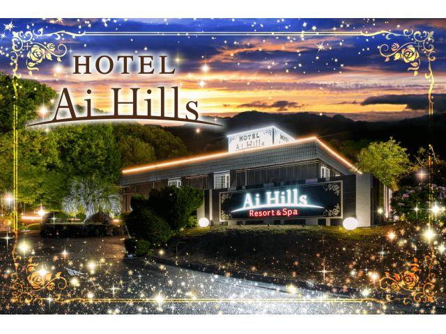 ホテル アイヒルズ