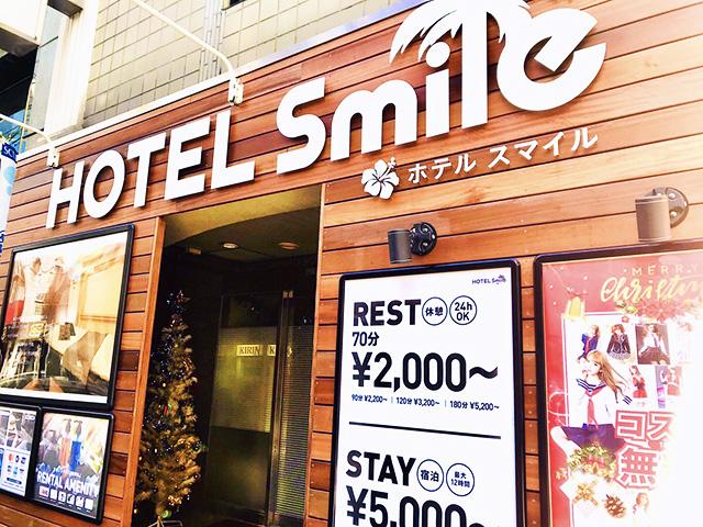 ホテル スマイル