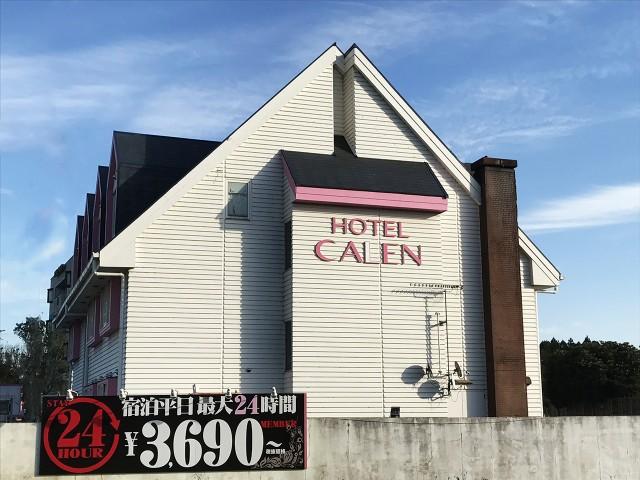 HOTEL CALEN(ホテル カレン)【ギフトグループ】