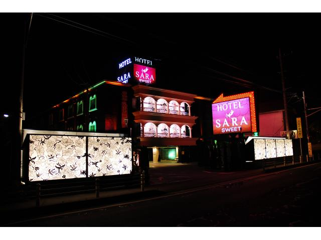 HOTEL SARA sweet 栗橋 ≪旧ホテルステラ≫ ( ホテル サラ スイート )