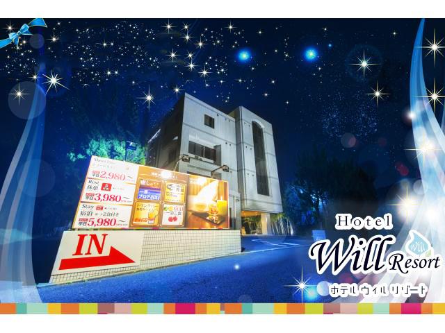 ホテル ウィルリゾート 野田
