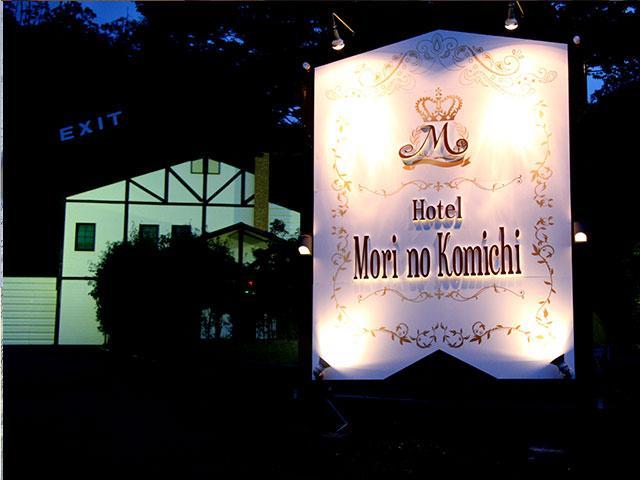 Hotel Mori no Komichi ホテル 森のこみち(ホテル モリノコミチ)外観
