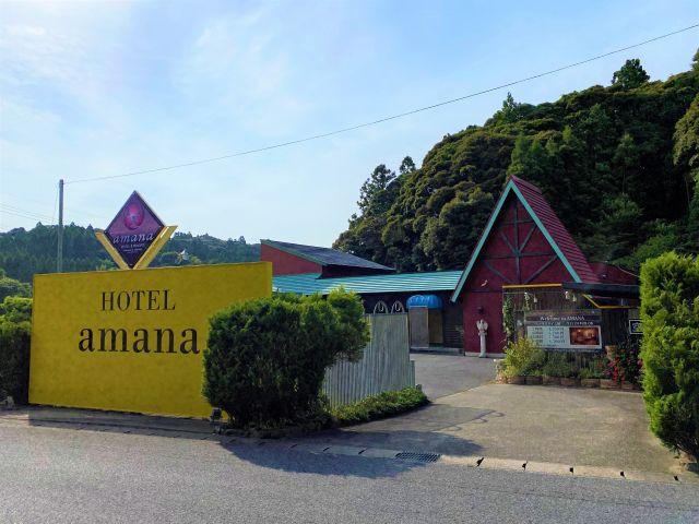 HOTEL  amana(アマナ)