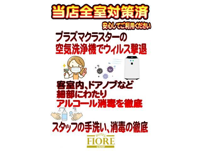 ホテル フィオーレ羽島店(ホテル フィオーレハシマテン)