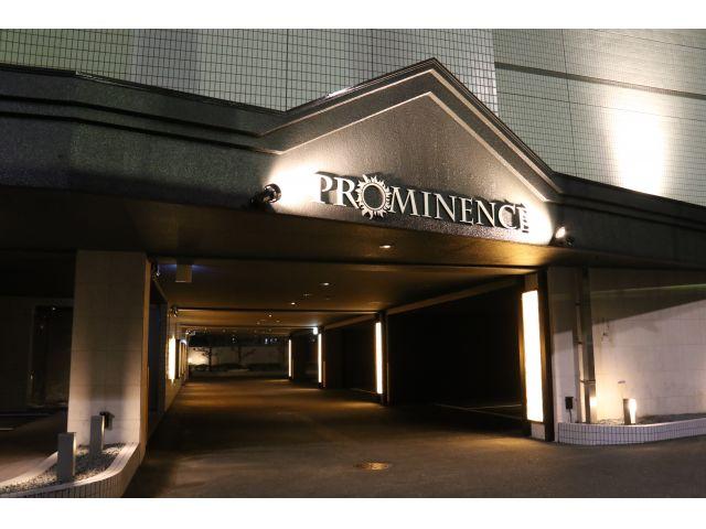 ホテル  プロミネンス