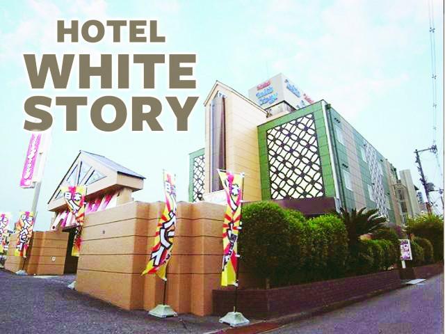 ホテル ホワイトストーリー