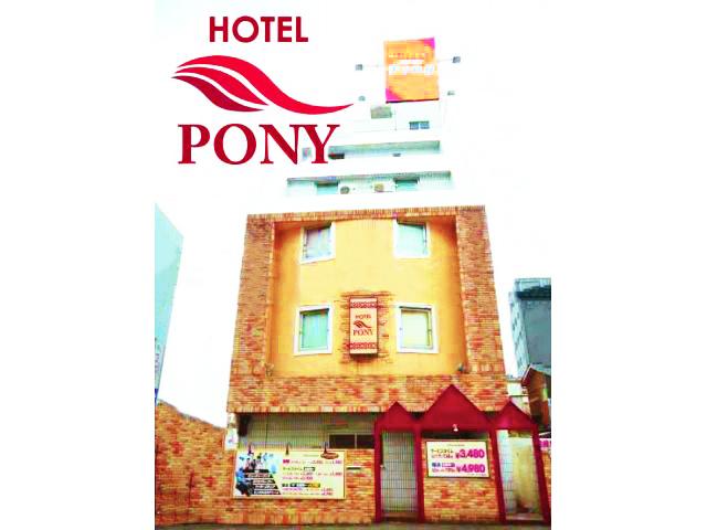ホテル  ポニー