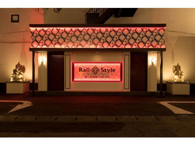 Bali Style【スカイグループ】