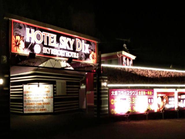 HOTEL SKYCLUB Dix(ホテル スカイクラブ ディックス)