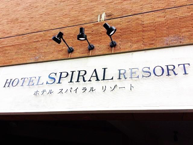 ホテル ザ・スパイラル