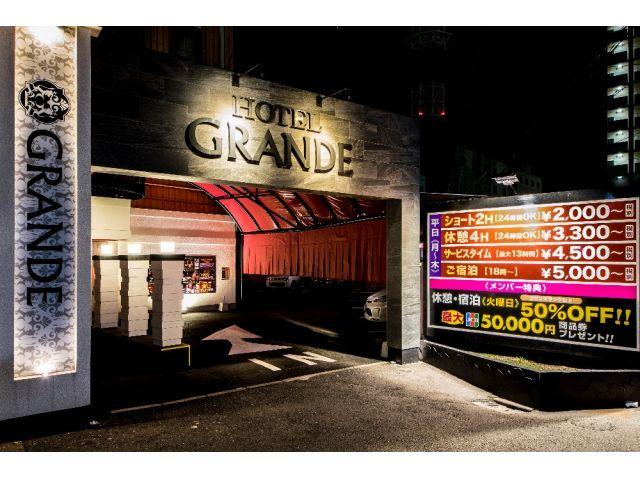 HOTEL GRANDE(ホテル グランデ)