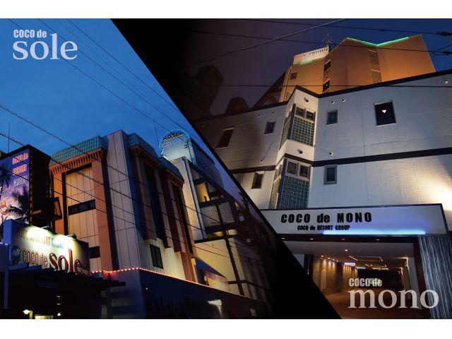 HOTEL Coco de sole & Coco de mono(�z�e�� �R�R�f �\�[�����R�R�f ���[�m)