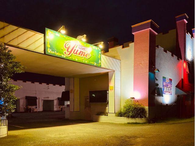 HOTEL YUME(ホテル ユメ)
