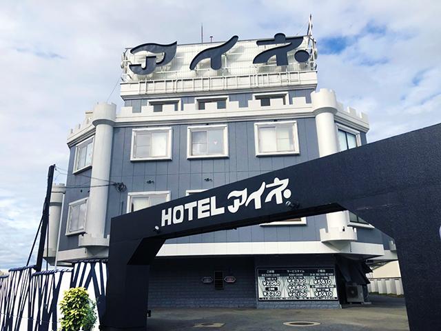 ホテル 香芝アイネ