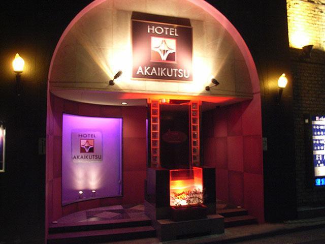 HOTEL AKAIKUTSU