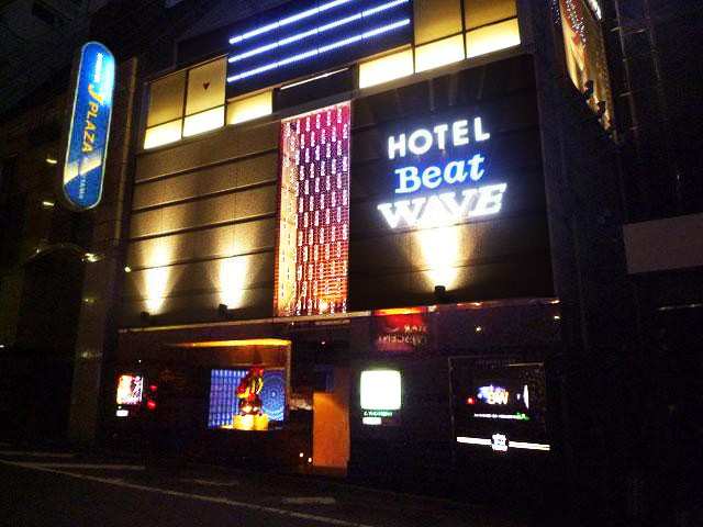 HOTEL Beat WAVE  ( ホテルビートウェーブ )