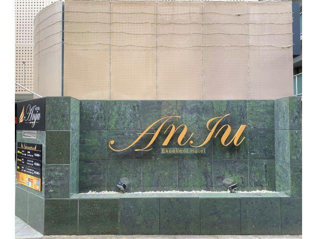 HOTEL AnJu