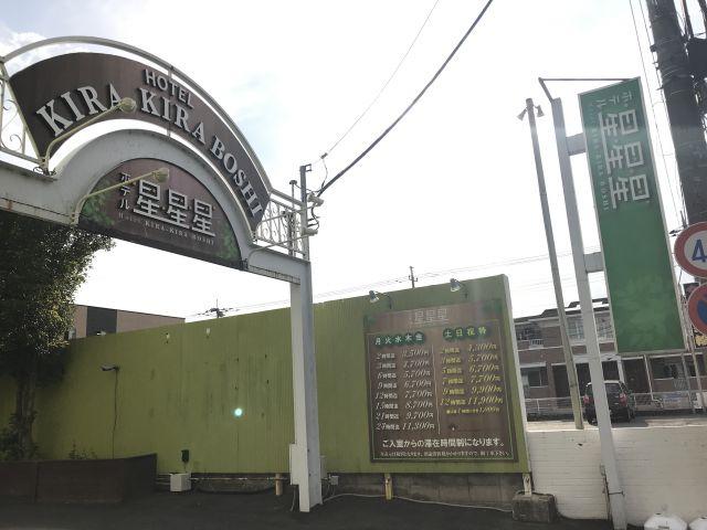 ホテル 星・星・星(キラキラボシ) 川越店