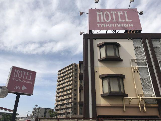 HOTEL 高縄