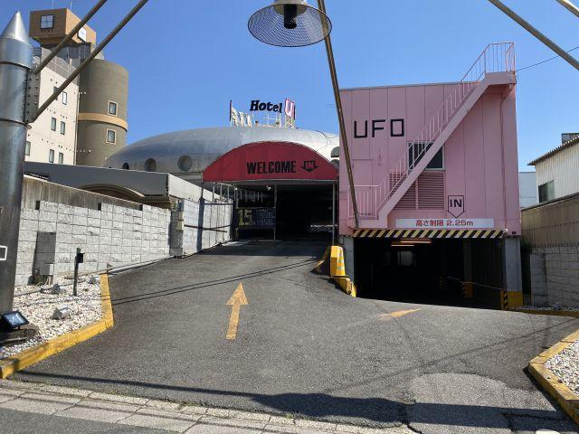 ホテル UFO