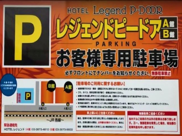 Legend P-DOOR(レジェンド ピードア)