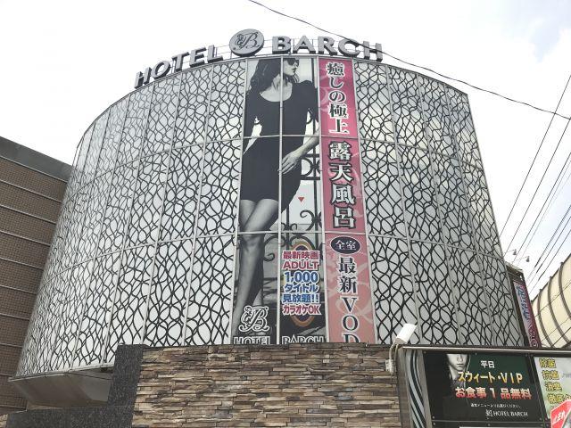 HOTEL  BARCH(バーチ)