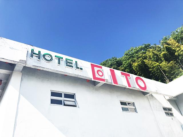 ホテル エイト