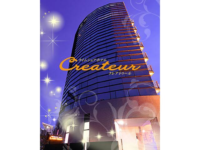 タイムシェアホテル クレアトゥール