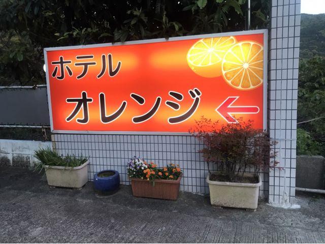 ホテル オレンジ