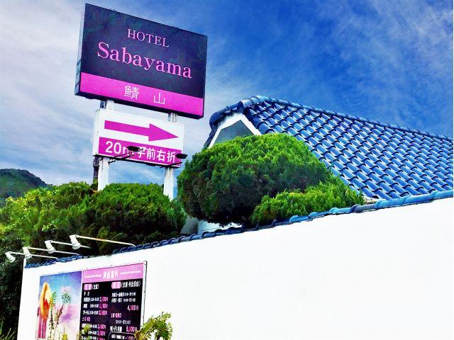 鯖山(サバヤマ)