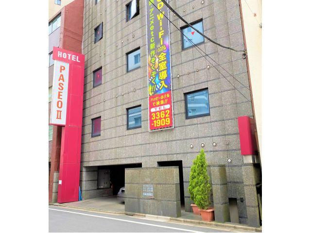 HOTEL  PASEOⅡ(パセオ ツー)