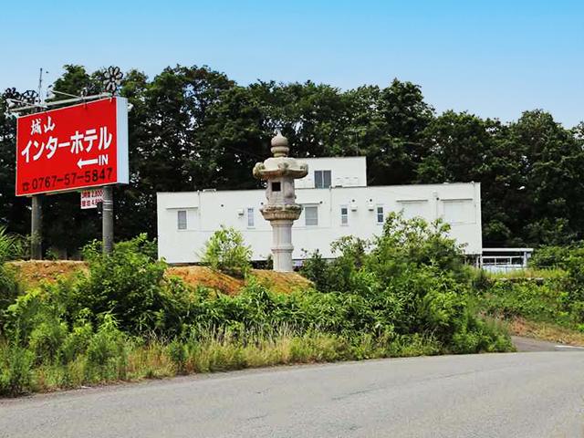 城山インターホテル