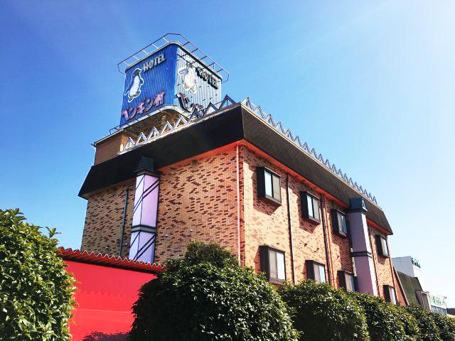 ホテル ペンギン村 姫路