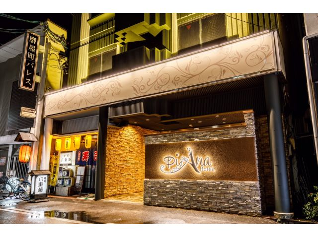 PiAna HOTEL(ピアナ ホテル)