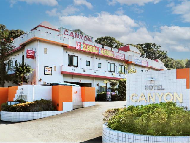 ホテル ニューキャニオン