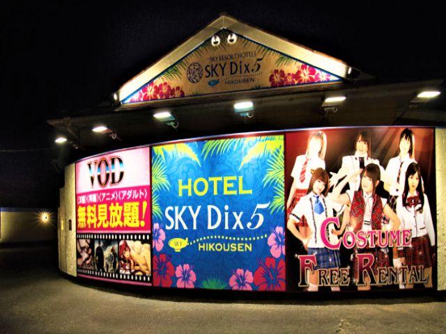 HOTEL SKY Dix5 HIKOUSEN(ホテル スカイ ディックス5 ヒコウセン)