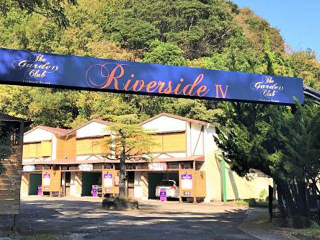 Riverside IV【ガーデンクラブグループ】
