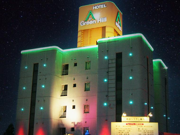 ホテル  グリーンヒル