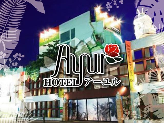 ホテル アーユル湘南