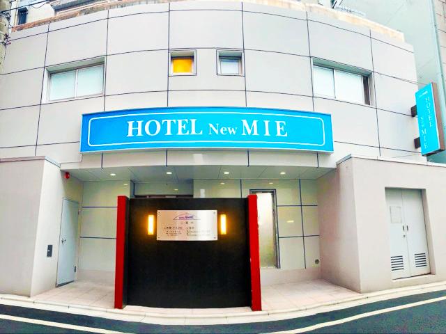 HOTEL New MIE(ホテル ニューミエ)