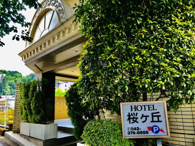 ホテル桜ヶ丘