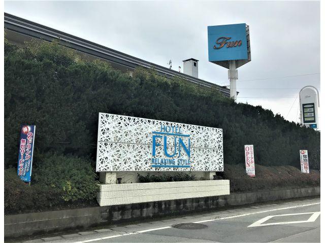 HOTEL  FUN(ファン)